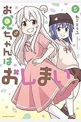 お兄ちゃんはおしまい!: 5【イラスト特典付】 (REXコミックス) Kindle版