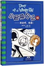 Diary of a Wimpy Kid (23) (Chinese Edition)