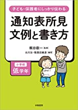 表紙: 子ども・保護者にしっかり伝わる 通知表所見 文例と書き方 小学校低学年   梶田叡一