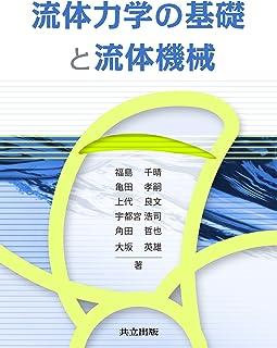 流体力学の基礎と流体機械