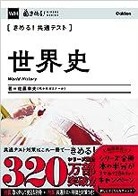 表紙: きめる!共通テスト世界史 (きめる!共通テストシリーズ)   佐藤 幸夫