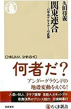 表紙: 関東連合 ――六本木アウトローの正体 (ちくま新書) | 久田将義