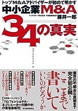 表紙: トップM&Aアドバイザーが初めて明かす 中小企業M&A 34の真実 | 藤井 一郎