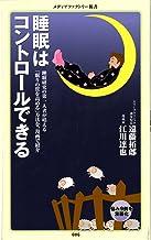 表紙: 睡眠はコントロールできる (メディアファクトリー新書) | 遠藤拓郎(医学博士)×江川達也(漫画家)