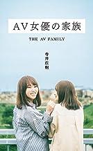 表紙: AV女優の家族 (光文社新書) | 寺井 広樹