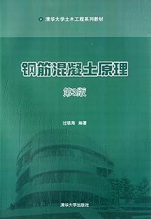 清华大学土木工程系列教材:钢筋混凝土原理(第3版)