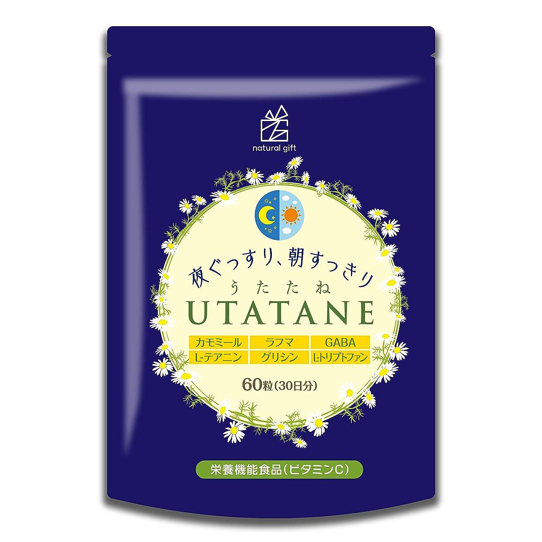 炭素船上農民ナチュラルギフト うたたね UTATANE グリシン GABA テアニン 含有 【 ぐっすり リラックス サプリ 】 ビタミンC 栄養機能食品 60粒1ヶ月分 日本製