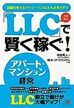 表紙: 「LLC」で賢く稼ぐ! アパート・マンション経営 | 中森 勇人