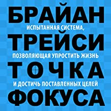 Focal Point (Russian Edition): A Proven System to Simplify Your Life, Double Your Productivity, and Achieve All Your Goals