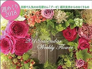 2018 浦沢美奈ウイークリーフワラーカレンダー(週めくり卓上) ([カレンダー])