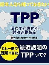 表紙: 日本人なら知っておきたい TPP 環太平洋戦略的経済連携協定 | 日本人なら知っておきたい TPP 編集部