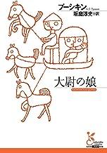 表紙: 大尉の娘 (光文社古典新訳文庫) | プーシキン