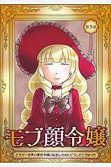 モブ顔令嬢~乙女ゲー世界の悪役令嬢に転生したのにどうしてこうなった~ 第3話 (コミックブリーゼ) Kindle版