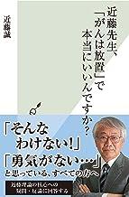 表紙: 近藤先生、「がんは放置」で本当にいいんですか? (光文社新書) | 近藤 誠