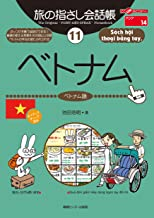 表紙: 旅の指さし会話帳11ベトナム(ベトナム語)[第二版]   朝倉 千夏