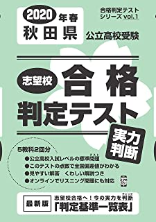 志望校合格判定テスト実力判断2020年春秋田県公立高校受験 (合格判定テストシリーズ)