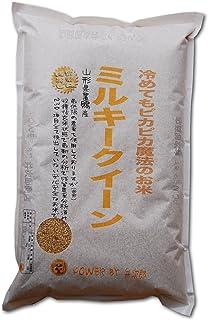 【玄米 】山形県 置賜産 玄米 農薬残留分ゼロ ミルキークイーン1等 5kg 平成30年産 Wソート もちもち