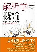 表紙: 新装版 解析学概論 | 矢野 健太郎