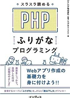 スラスラ読める PHPふりがなプログラミング (ふりがなプログラミングシリーズ)