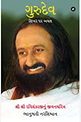 Gurudev: Shikhar Par Achal: Shri Shri Ravishankarnu Jivancharitra (Gujarati) (Gujarati Edition) Kindle Edition