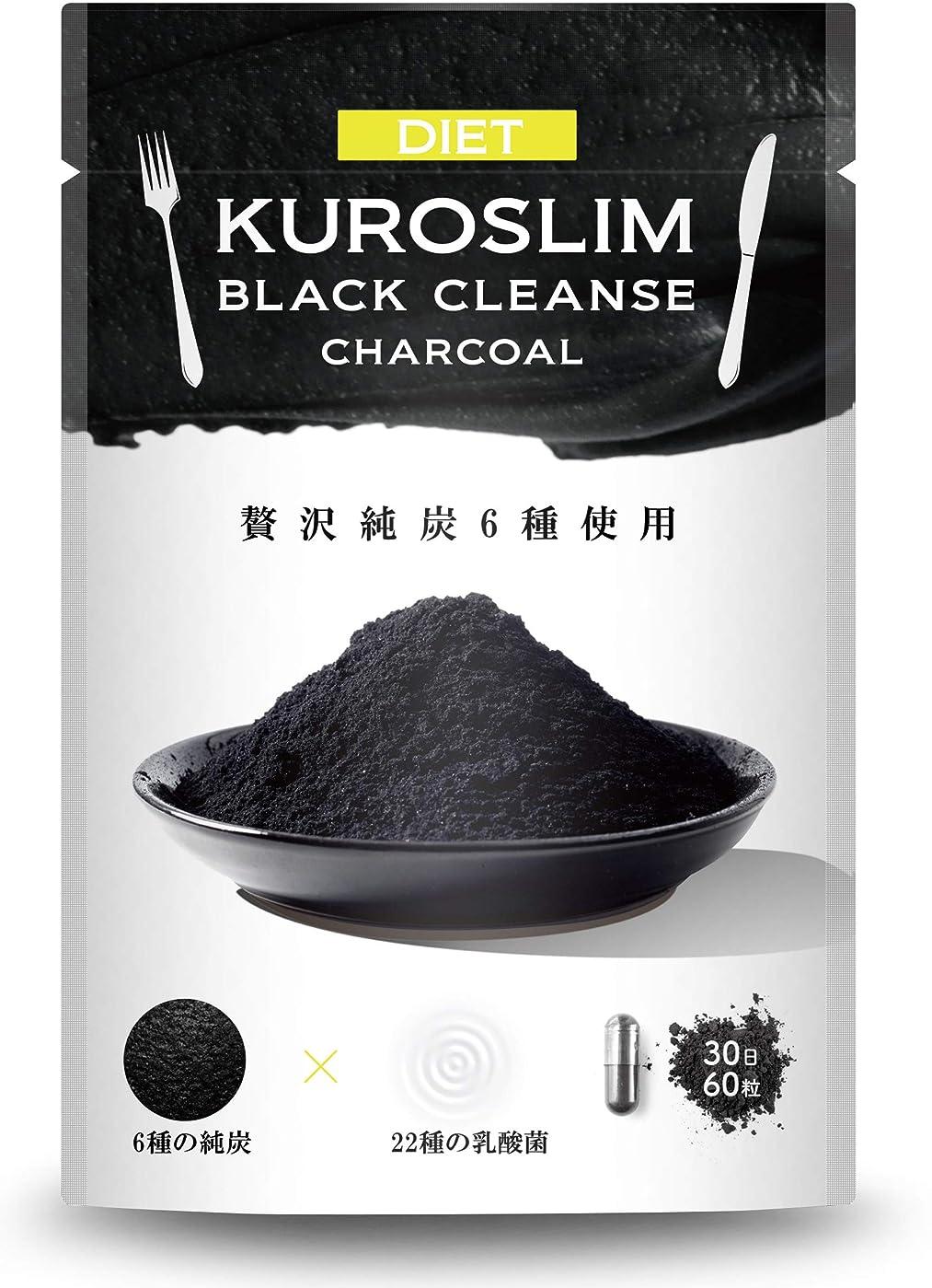 百に負ける挽く炭ダイエット サプリ KUROSLIM チャコール サプリメント 6種の純炭 60粒30日分