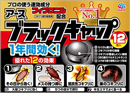 ブラックキャップ ゴキブリ駆除剤 [12個入]