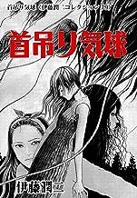 表紙: 首吊り気球(伊藤潤二コレクション 79) (朝日コミックス) | 伊藤 潤二