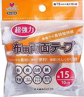 カワグチ(Kawaguchi) 布用両面テープ 幅15mm 94-004