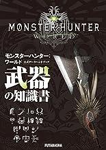 表紙: モンスターハンター:ワールド 公式データハンドブック 武器の知識書   株式会社カプコン