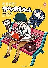 表紙: 死神見習!オツカレちゃん【カラー増量版】(2) (バンブーコミックス)   コハラモトシ