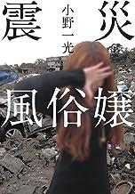 表紙: 震災風俗嬢 | 小野一光