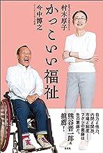 表紙: かっこいい福祉   村木厚子