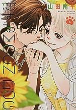 恋するMOON DOG 6 (花とゆめCOMICS)