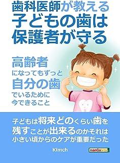 歯科医師が教える!子どもの歯は保護者が守る~高齢者になってもずっと自分の歯でいるために今できること~20分で読めるシリーズ