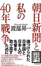 表紙: 朝日新聞と私の40年戦争 | 渡部 昇一