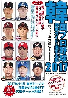 韓国プロ野球 観戦ガイド&選手名鑑 2017年版 (2017-05-02) [雑誌]
