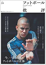 表紙: フットボール批評issue26 [雑誌]   フットボール批評 編集部