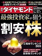 表紙: 週刊ダイヤモンド 2019年12/7号 [雑誌] | ダイヤモンド社