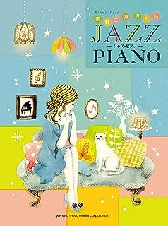 ピアノソロ 手軽に弾きたい ジャズ・ピアノ
