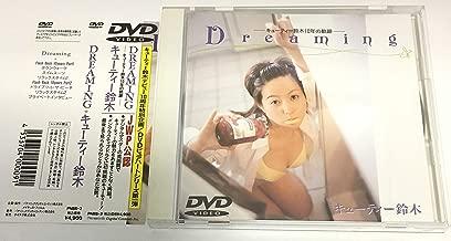 DREAMINGキューティー鈴木10年の軌跡 [DVD]