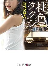 表紙: 桃色タクシー (悦文庫) | 庵乃音人