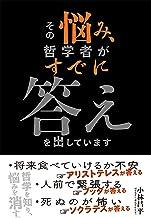 表紙: その悩み、哲学者がすでに答えを出しています | 小林昌平