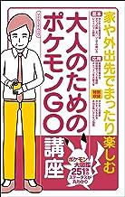 表紙: 大人のためのポケモンGO講座 (myway mook) | マイウェイ出版