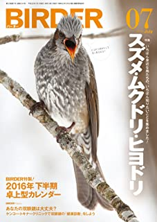 BIRDER (バーダー) 2016年 07月号 [雑誌]