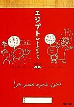 表紙: エジプトがすきだから。 (角川文庫) | k.m.p.