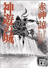 表紙: 神遊の城 (講談社文庫) | 赤神諒