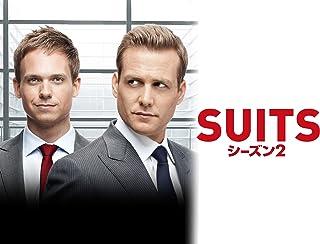 SUITS/スーツ シーズン2 (吹替版)