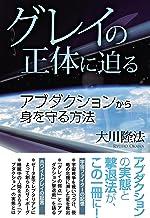 表紙: グレイの正体に迫る アブダクションから身を守る方法 宇宙人リーディングシリーズ | 大川隆法