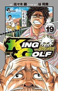 KING GOLF(19) (少年サンデーコミックス)