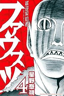 弑逆契約者ファウスツ(4) (週刊少年マガジンコミックス)
